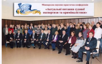 Actual Issues of Forensic Expertise and Criminalistics – Ukraine